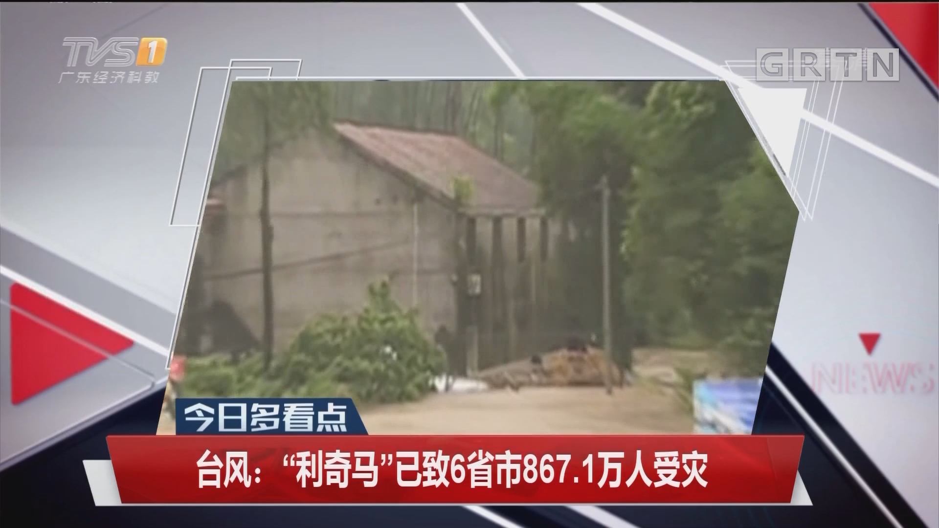 """台风:""""利奇马""""已致6省市867.1万人受灾"""