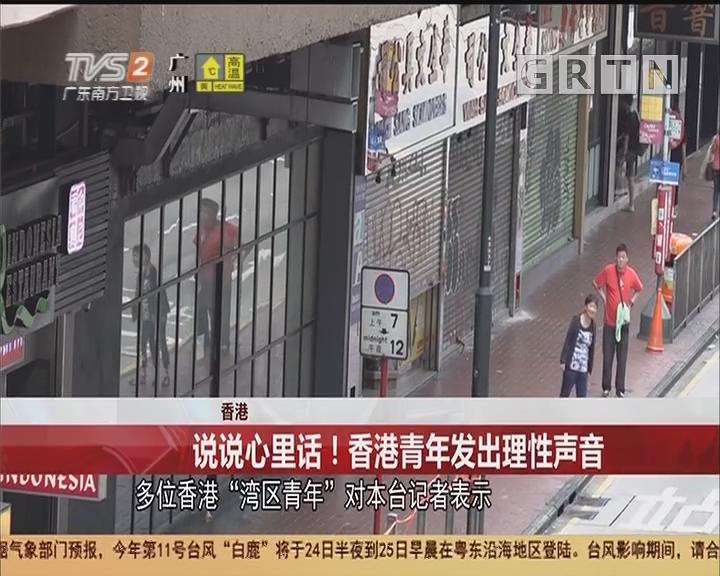 香港:说说心里话!香港青年发出理性声音