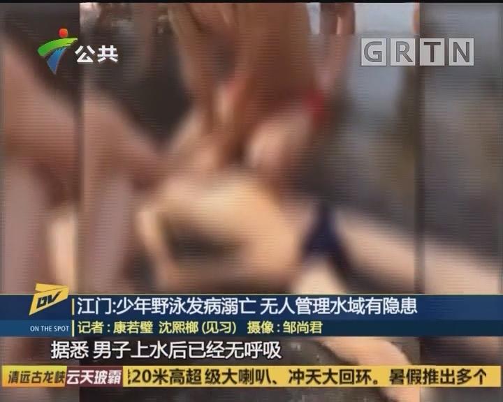 江门:少年野泳发病溺亡 无人管理水域有隐患