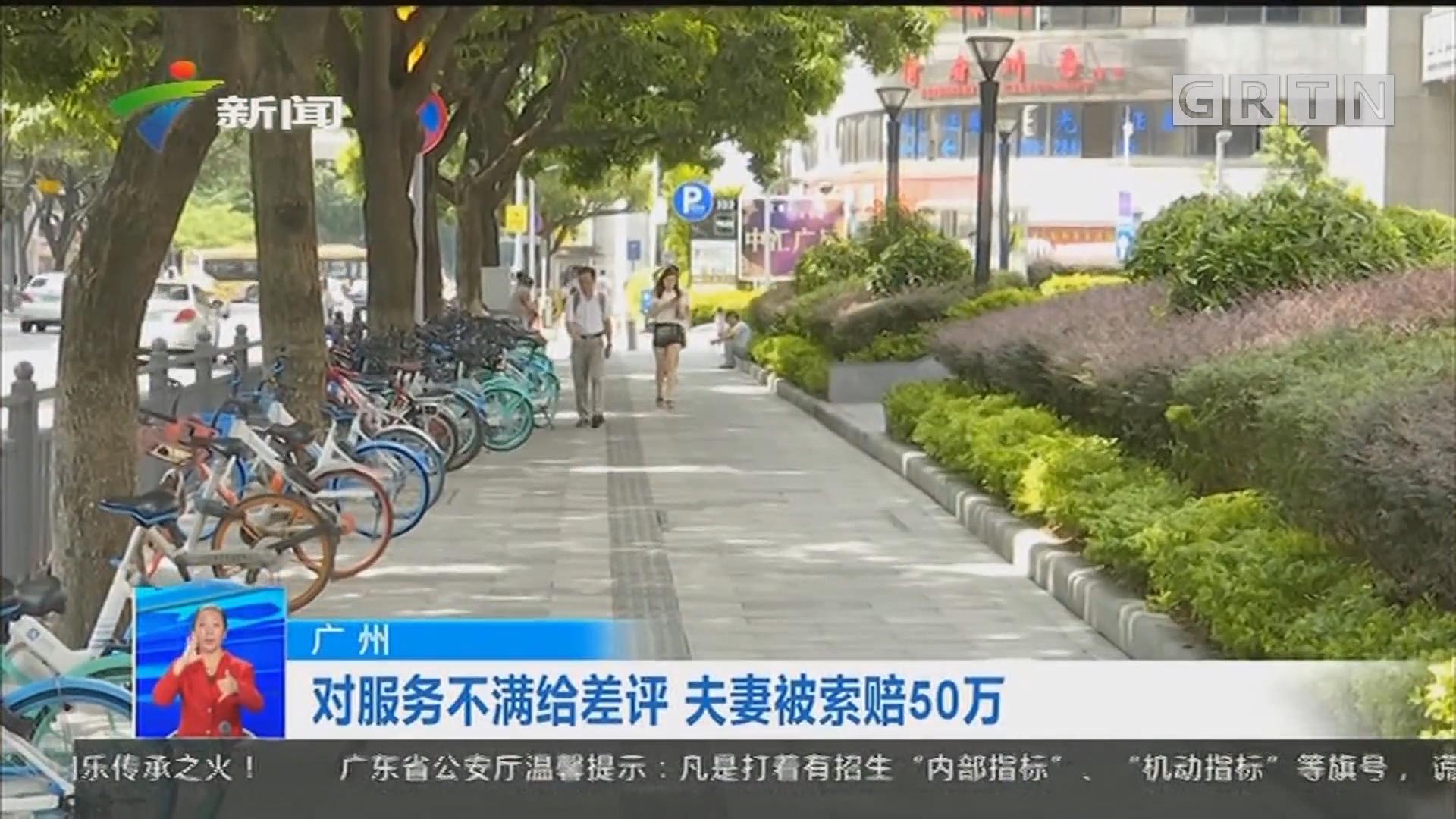 广州 对服务不满给差评 夫妻被索赔50万