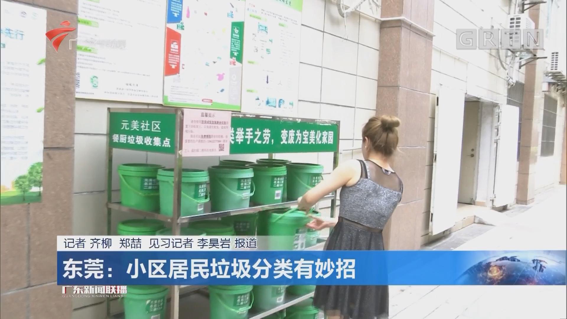 东莞:小区居民垃圾分类有妙招