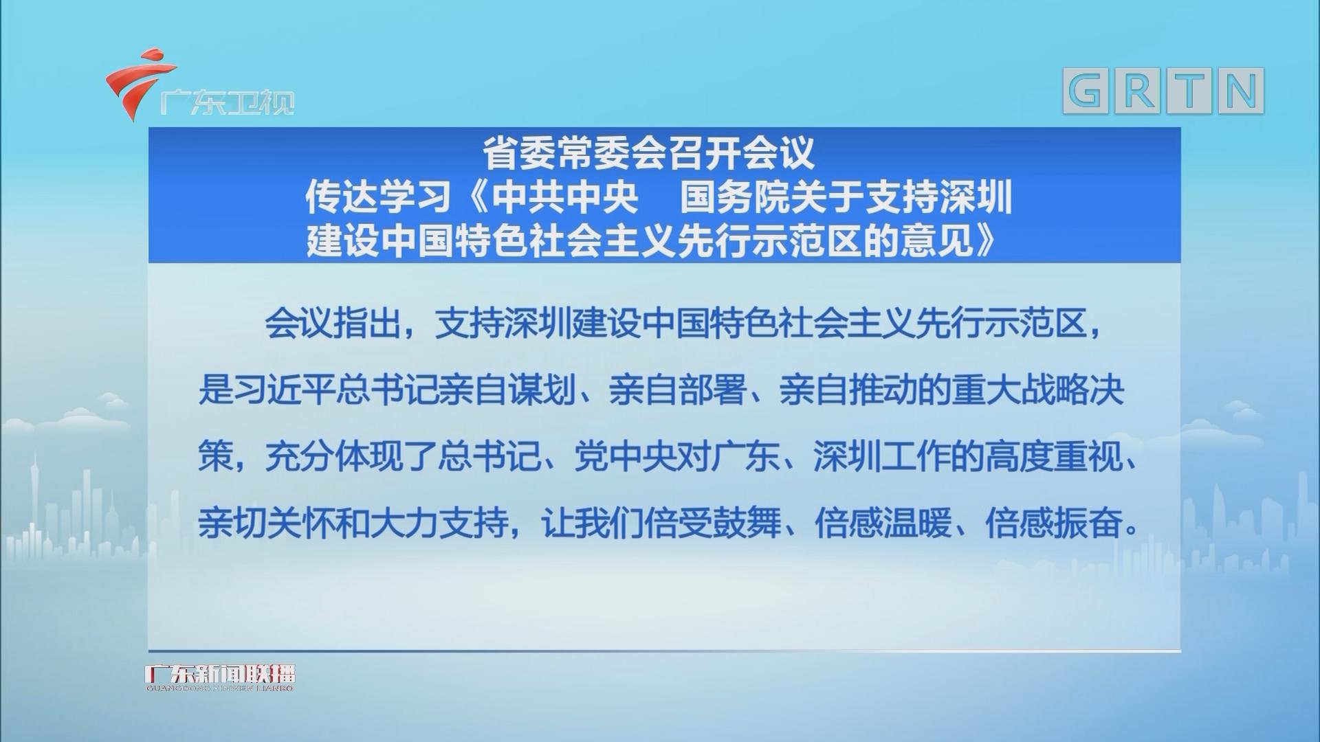 省委常委会召开会议 传达学习《中共中央 国务院关于支持深圳建设中国特色社会主义先行示范区的意见》
