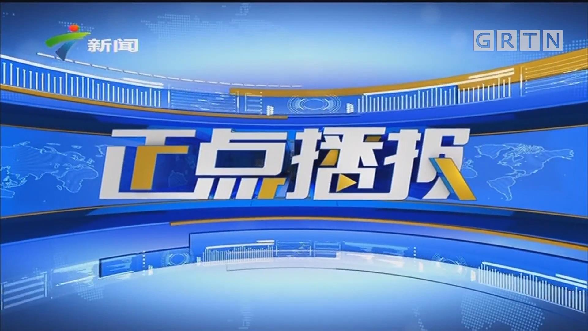 [HD][2019-08-02]正点播报:记者直击:湛江徐闻海安新港码头实况
