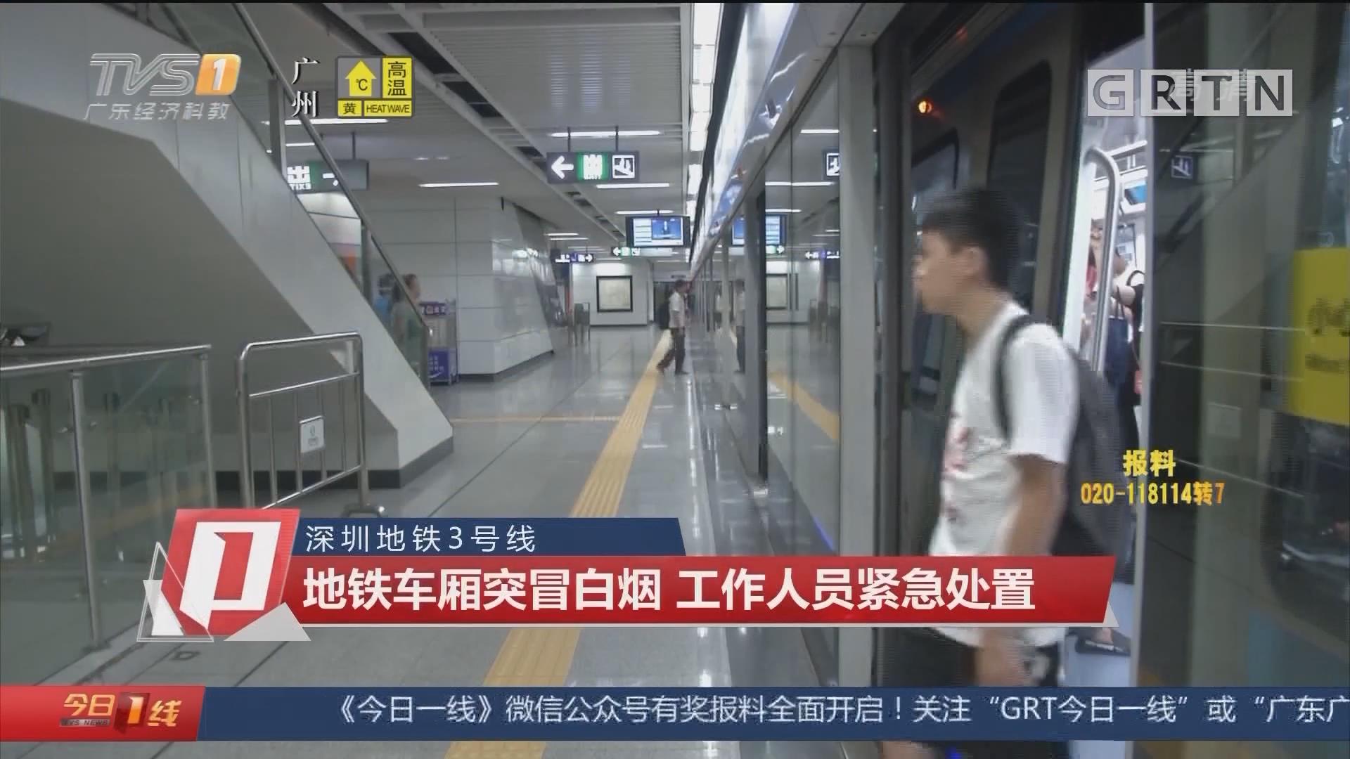 深圳地铁3号线:地铁车厢突冒白烟 工作人员紧急处置