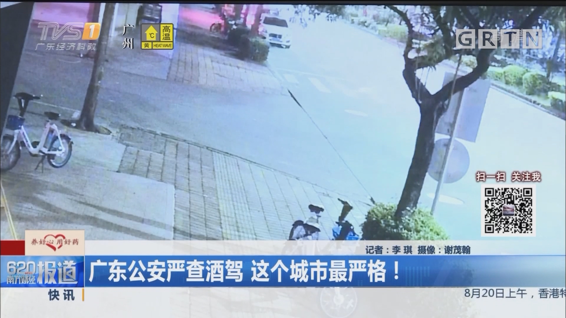 广东公安严查酒驾 这个城市最严格!