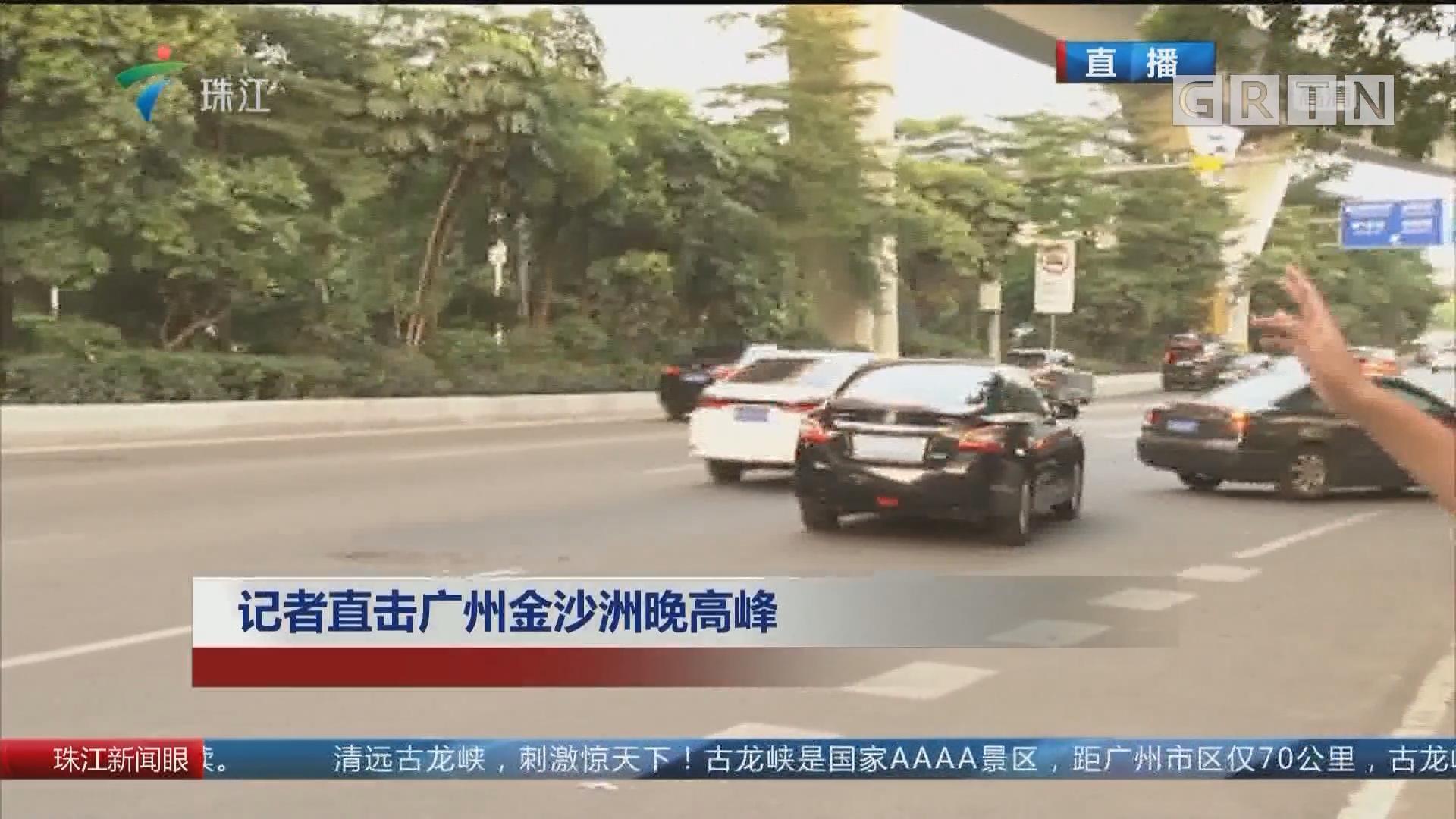 记者直击广州金沙洲晚高峰