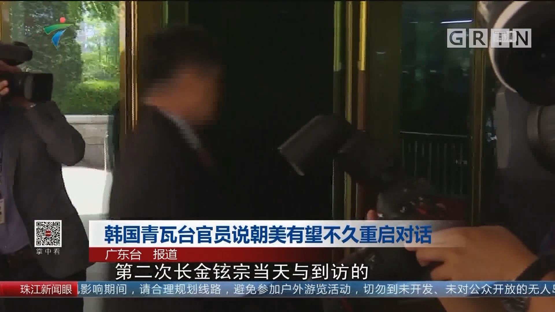 韩国青瓦台官员说朝美有望不久重启对话
