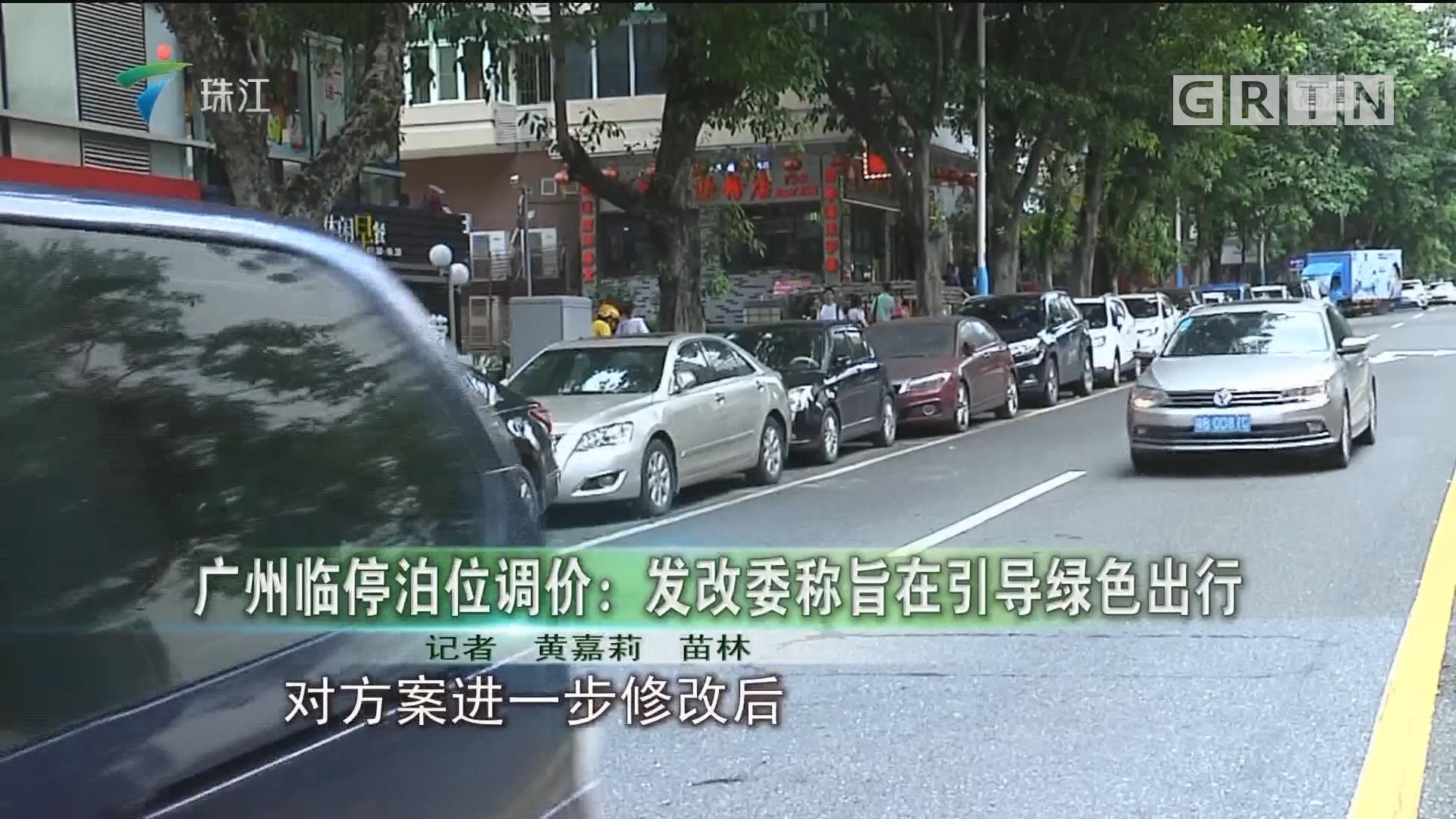 广州临停泊位调价:发改委称旨在引导绿色出行