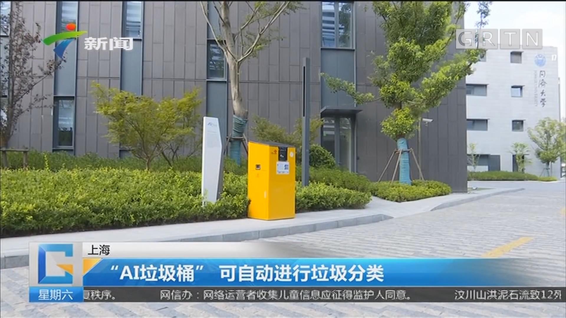 """上海 """"AI垃圾桶""""可自动进行垃圾分类"""