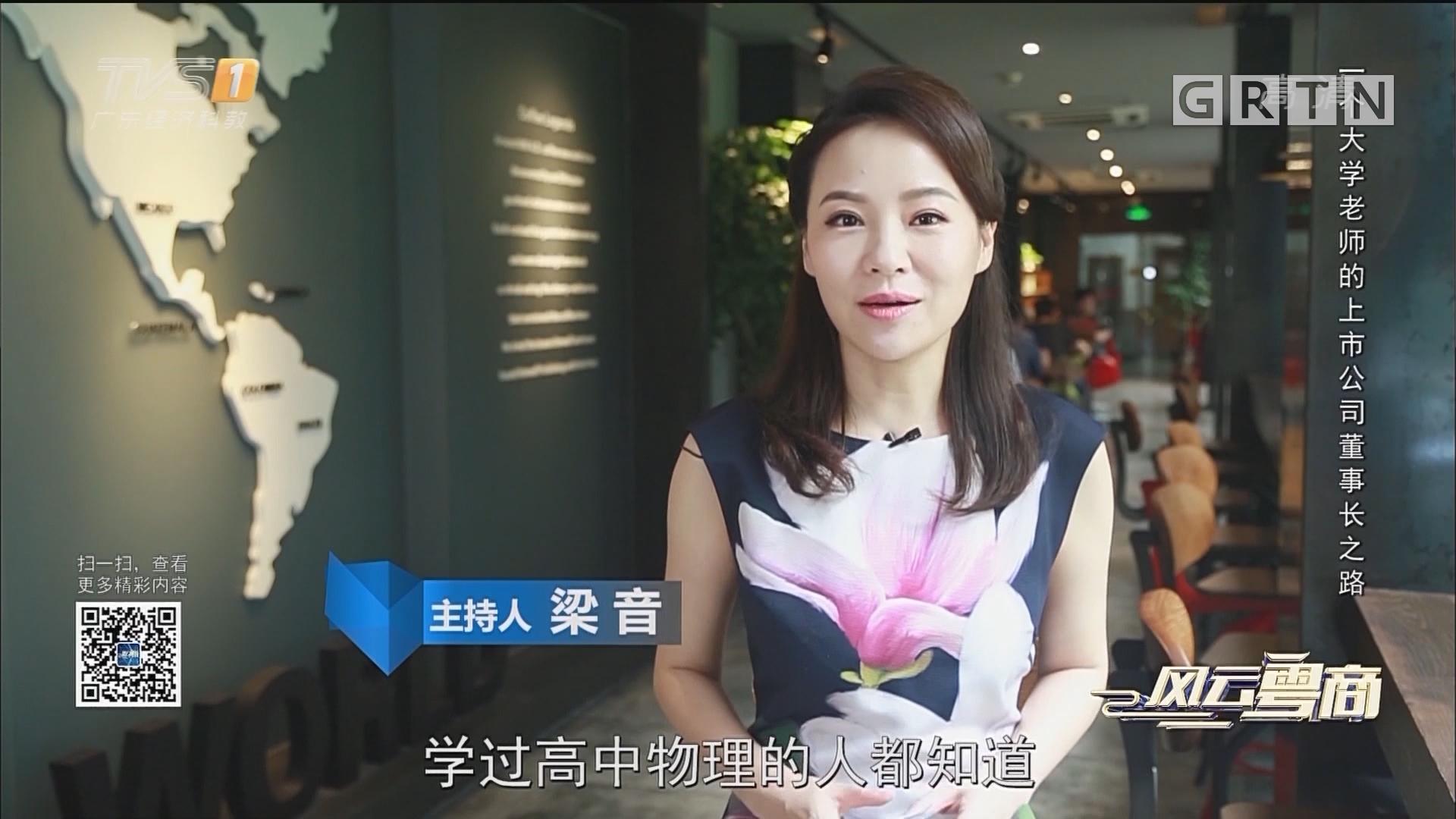 [HD][2019-08-03]风云粤商:一个大学老师的上市公司董事长之路