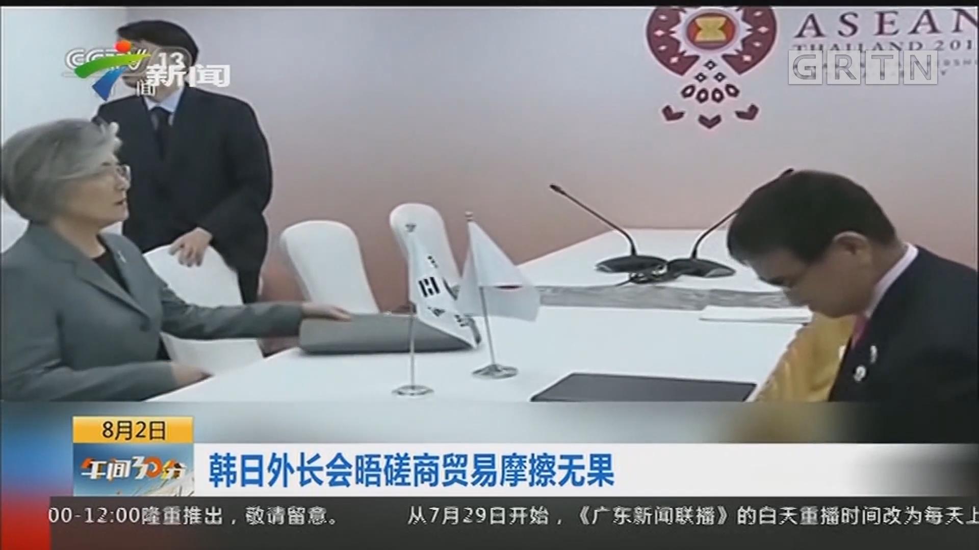 韩日外长会晤磋商贸易摩擦无果