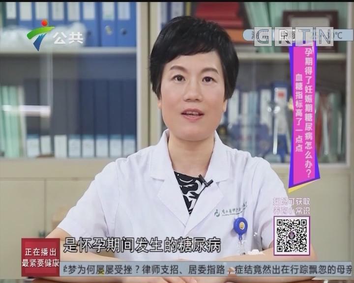 唔系小儿科:血糖指标高了一点点 孕期得了妊娠期糖尿病怎么办?