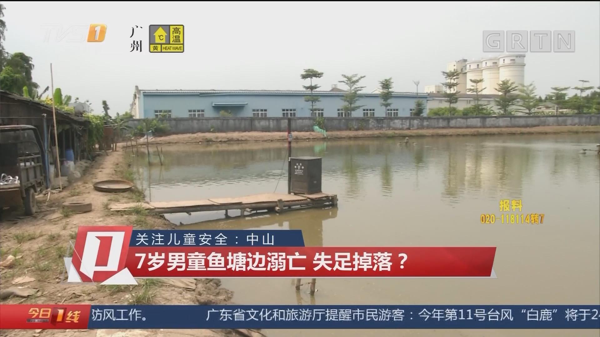 关注儿童安全:中山 7岁男童鱼塘边溺亡 失足掉落?