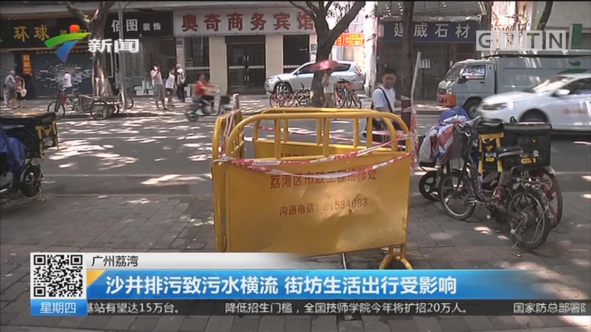 广州荔湾:沙井排污致污水横流 街坊生活出行受影响