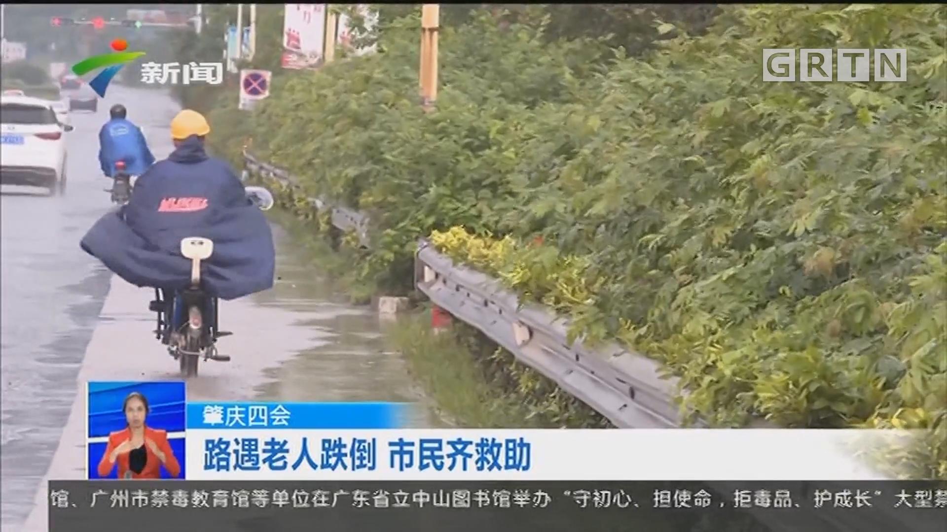 肇庆四会:路遇老人跌倒 市民齐救助
