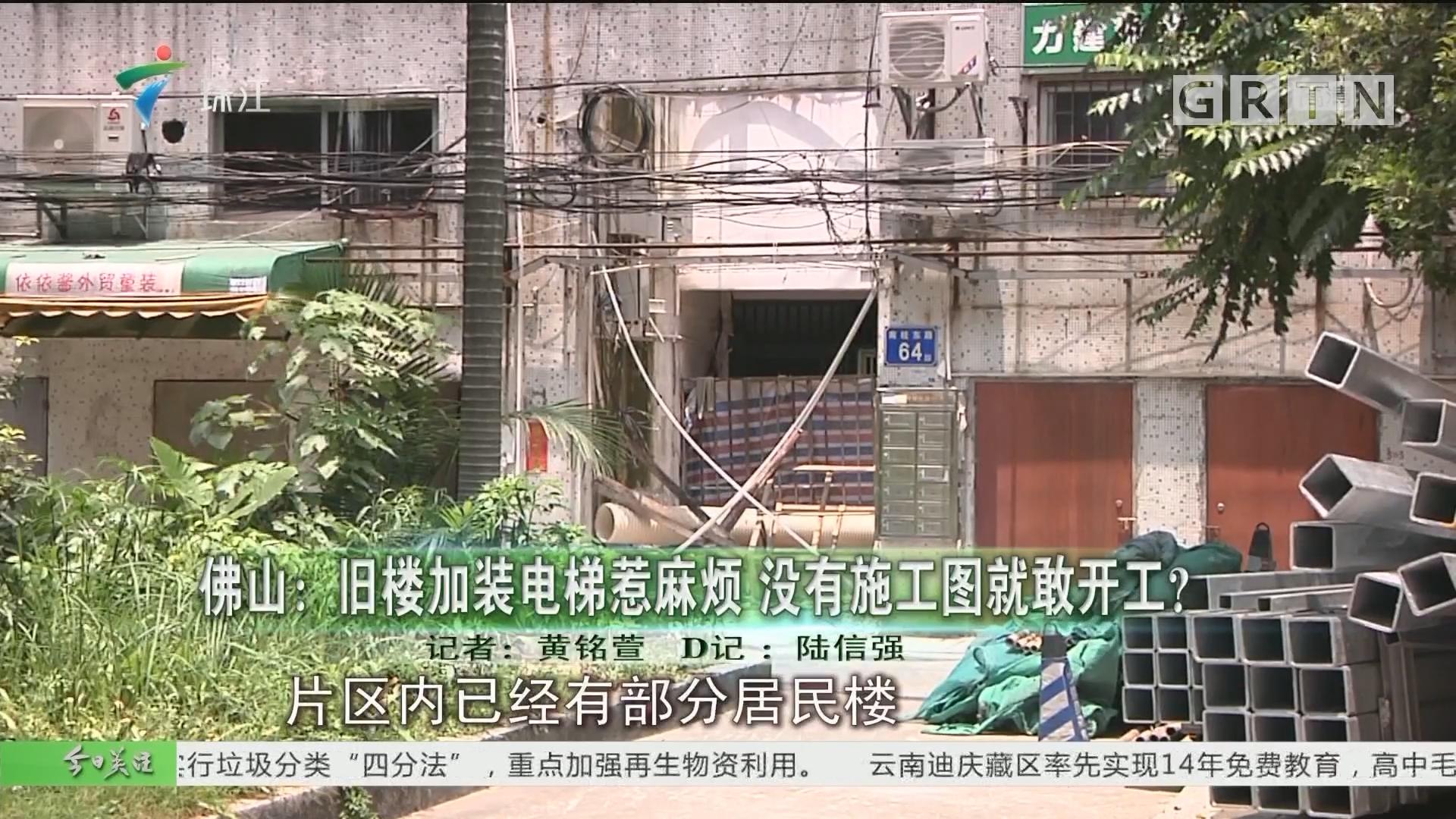 佛山:旧楼加装电梯惹麻烦 没有施工图就敢开工?