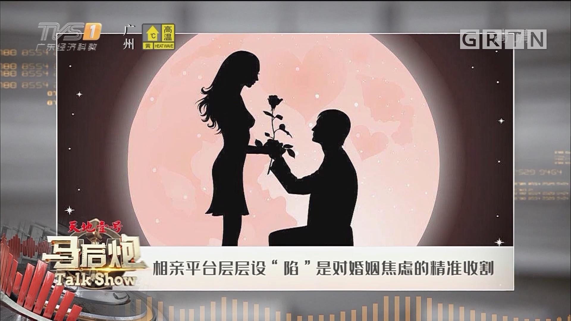 "[HD][2019-08-15]马后炮生活+《马后炮》:相亲平台层层设""陷""是对婚姻焦虑的精准收割"