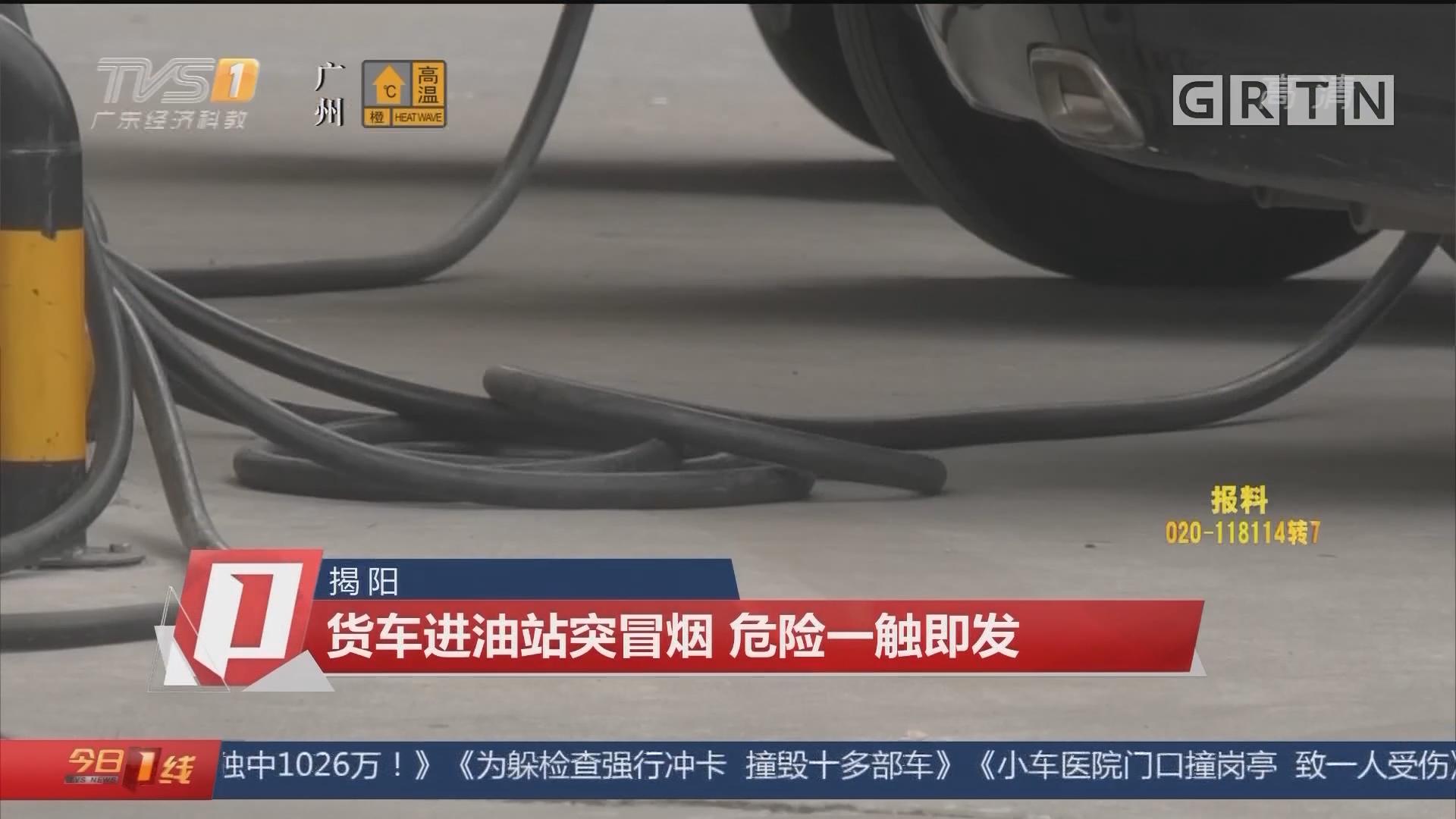揭阳:货车进油站突冒烟 危险一触即发