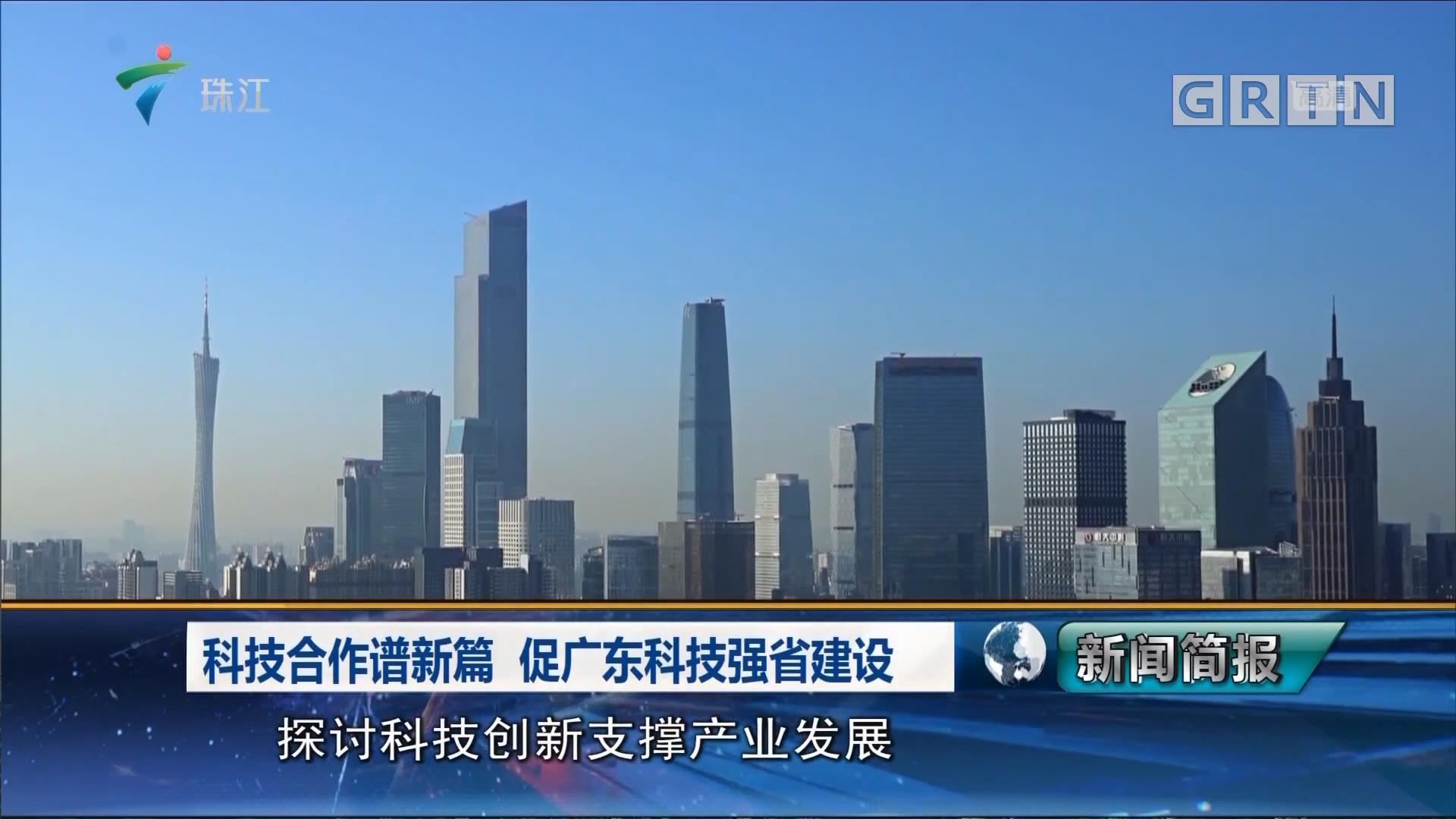 科技合作谱新篇 促广东科技强省建设