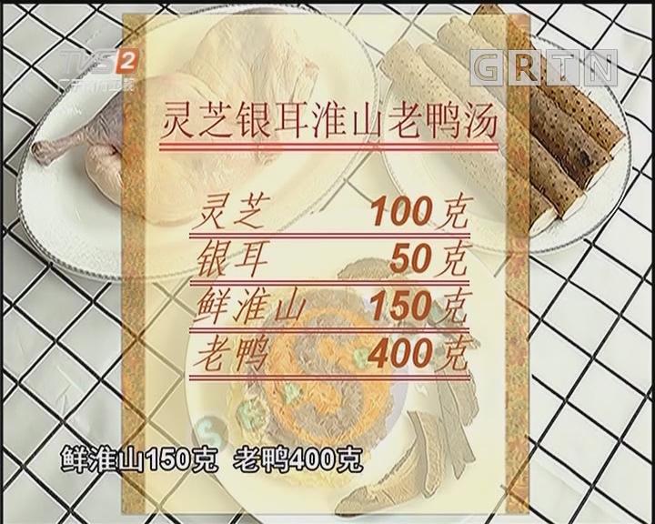 灵芝银耳淮山老鸭汤