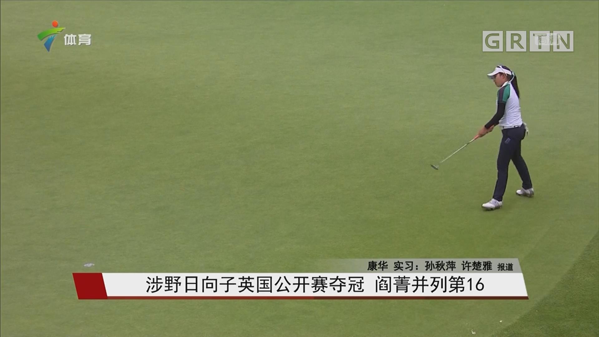 涉野日向子英国公开赛夺冠 阎菁并列第16