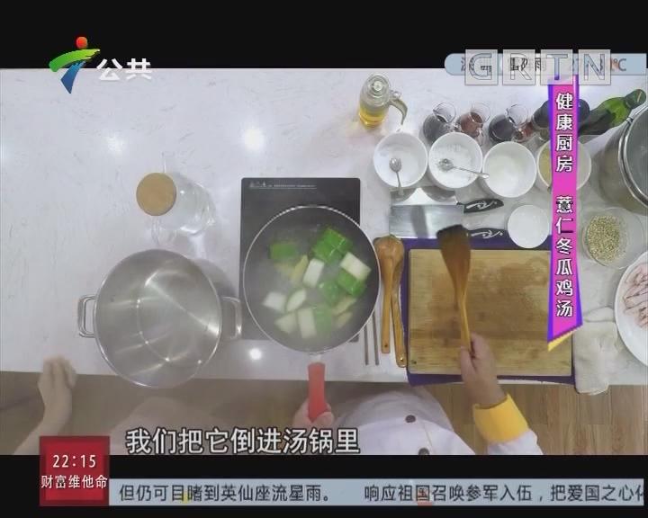 健康厨房:薏仁冬瓜鸡汤
