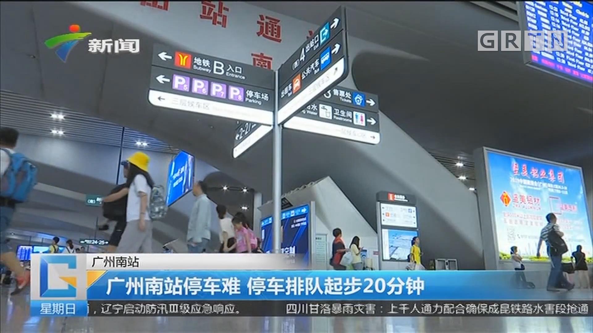 广州南站:广州南站停车难 停车排队起步20分钟