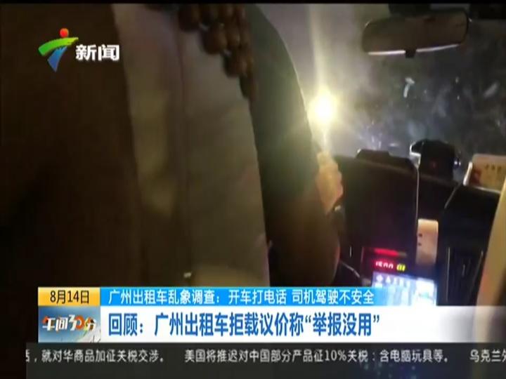 广州出租车乱象调查:开车打电话 司机驾驶不安全