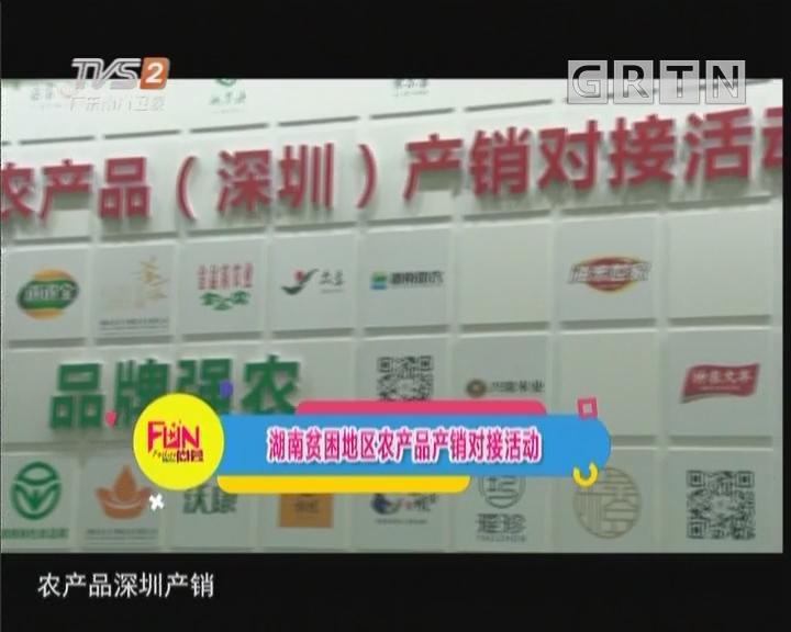[2019-08-03]FUN尚荟:湖南贫困地区农产品产销对接活动