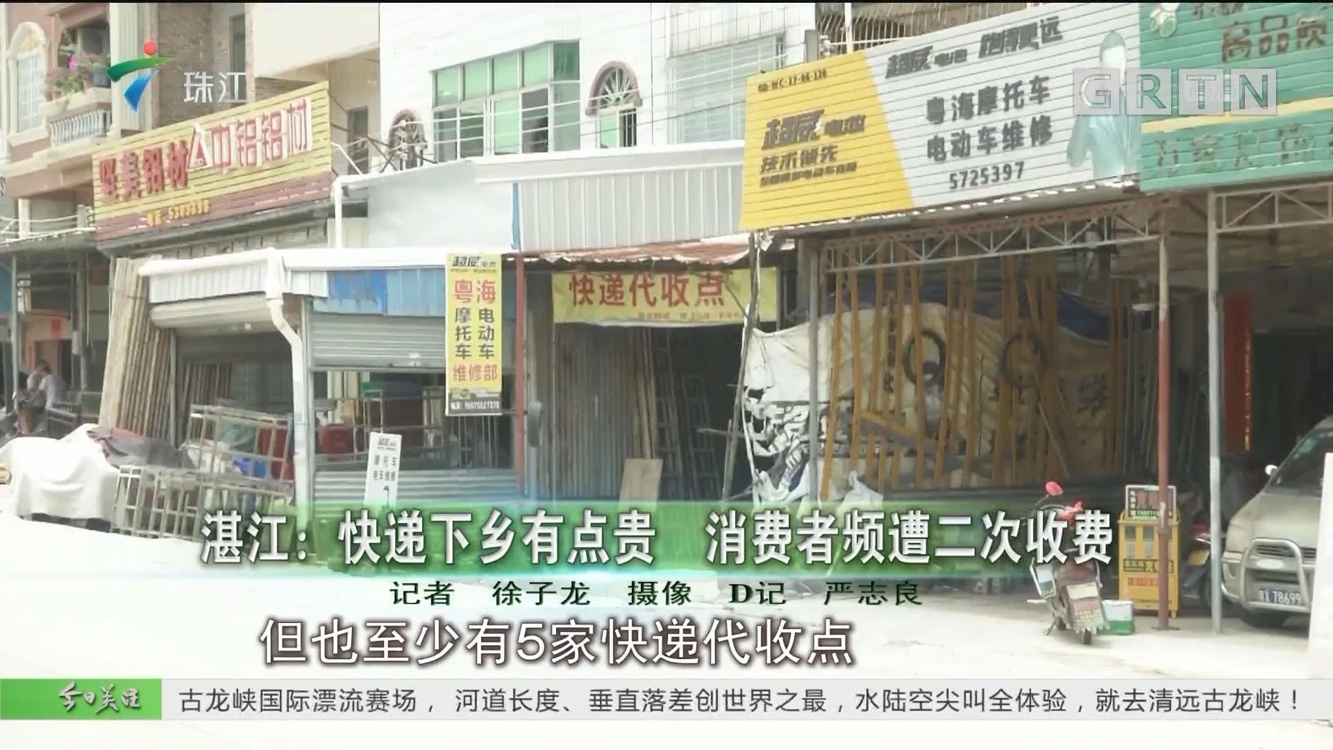 湛江:快递下乡有点贵 消费者频遭二次收费