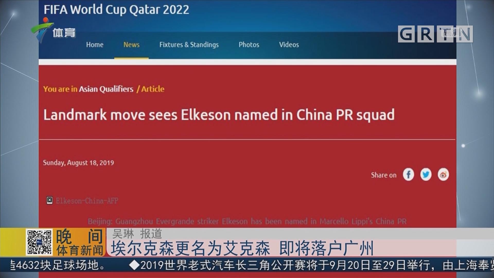 埃尔克森更名为艾克森 即将落户广州