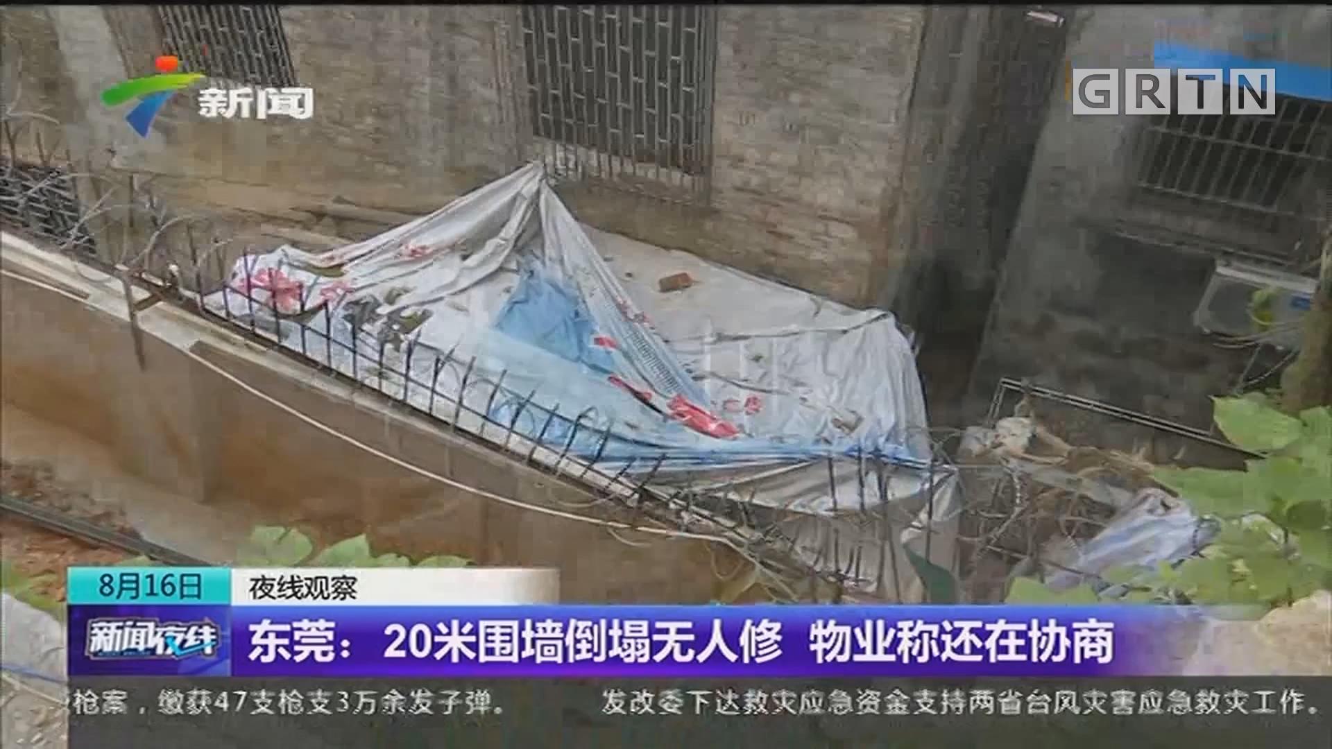东莞:20米围墙倒塌无人修 物业称还在协商