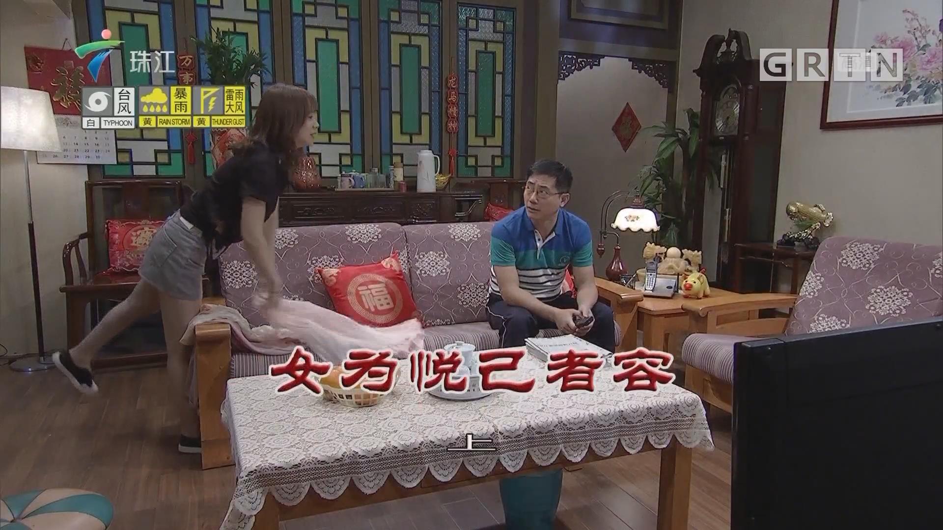 [HD][2019-08-25]外来媳妇本地郎:女为悦己者容(上)