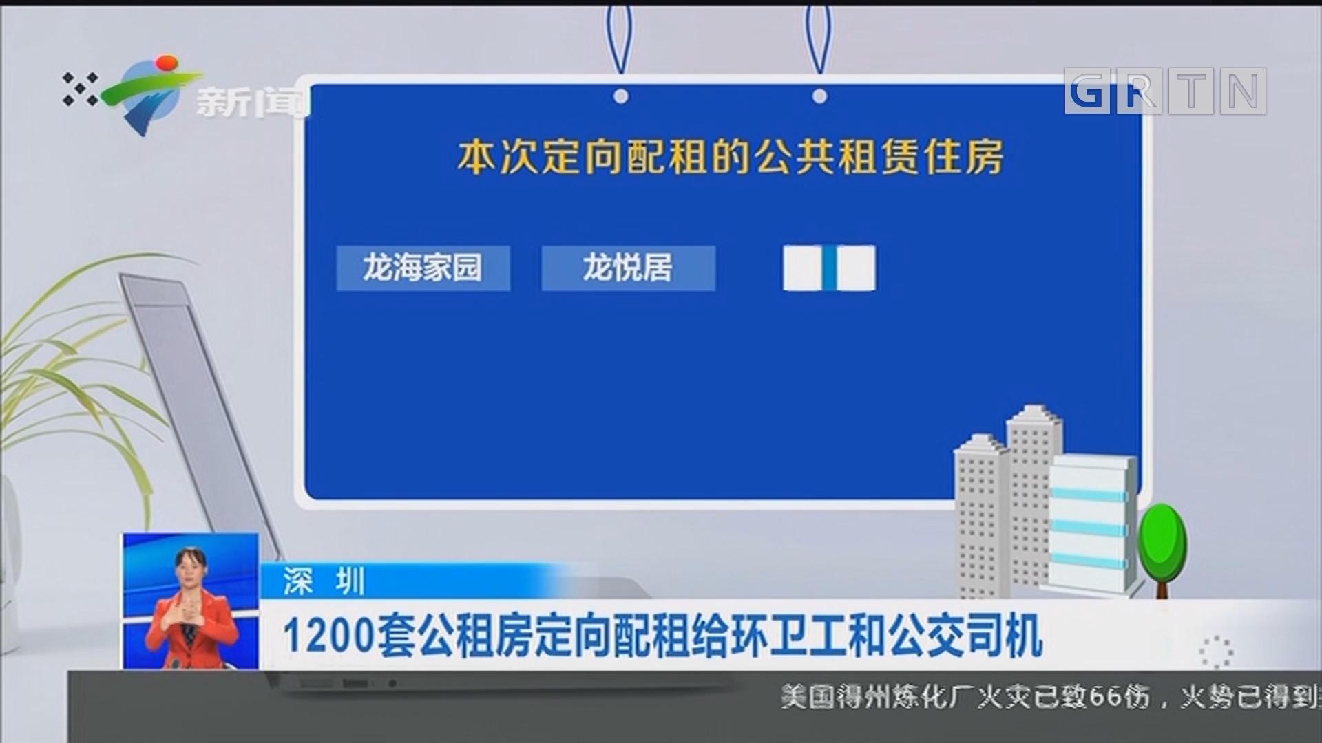深圳:1200套公租房定向配租给环卫工和公交司机