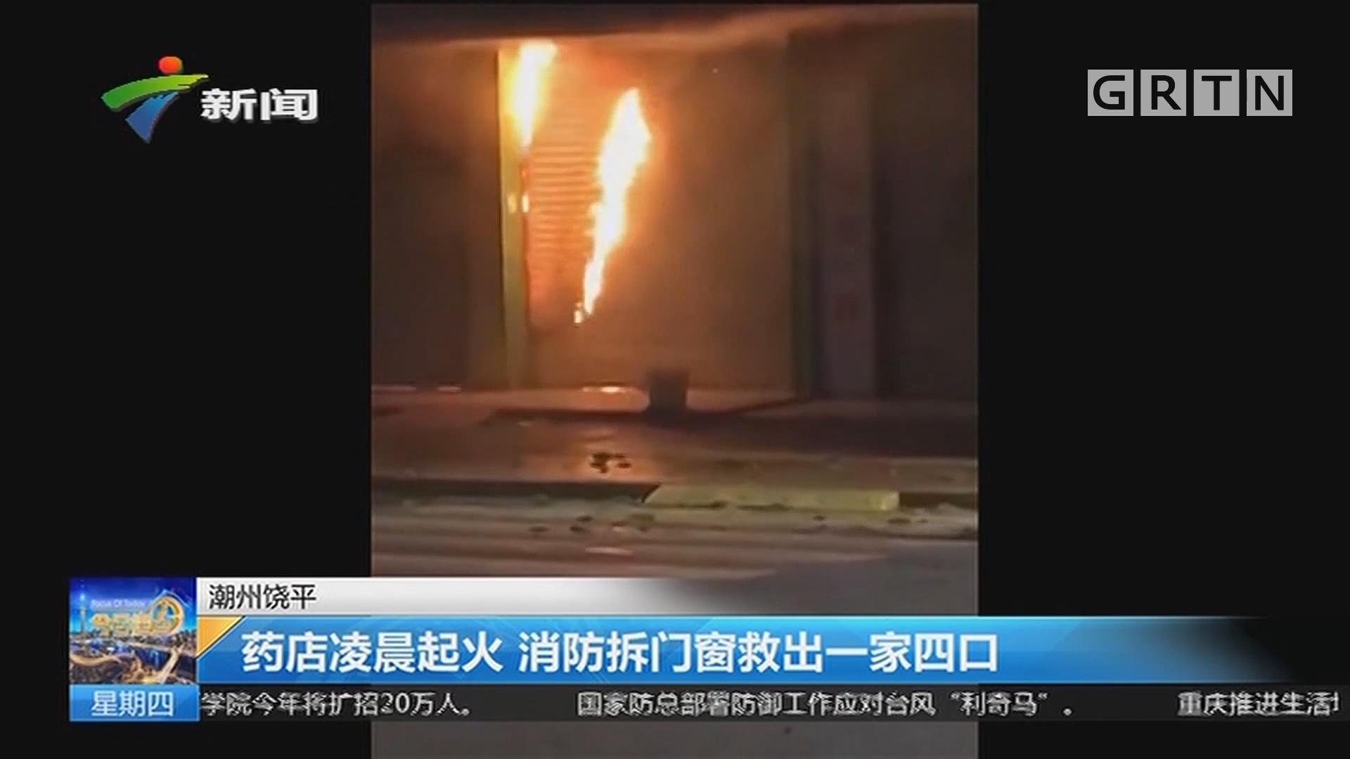 潮州饶平:药店凌晨起火 消防拆门窗救出一家四口