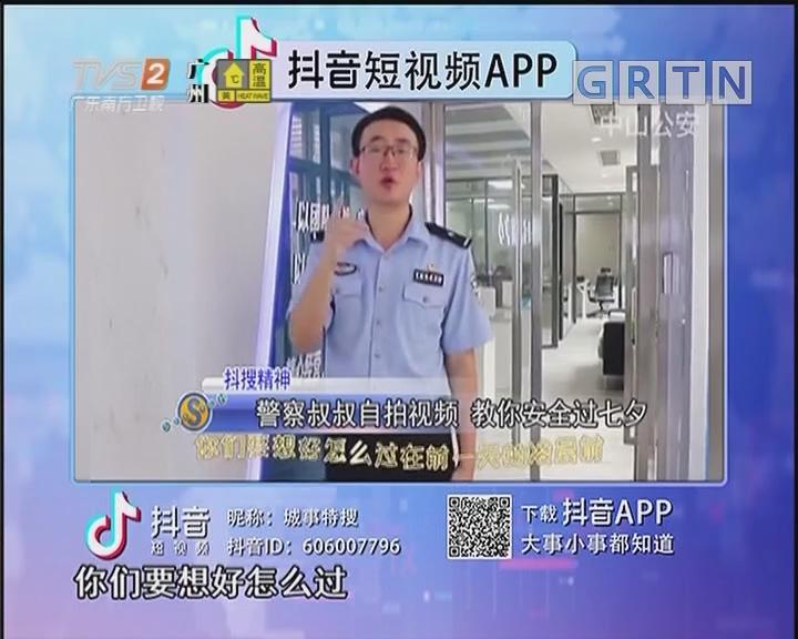 警察叔叔自拍视频 教你安全过七夕