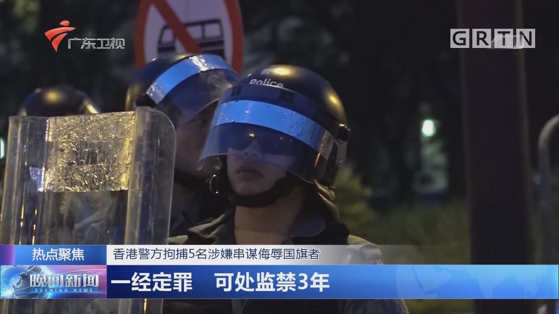 香港警方拘捕5名涉嫌串谋侮辱国旗者:一经定罪 可处监禁3年