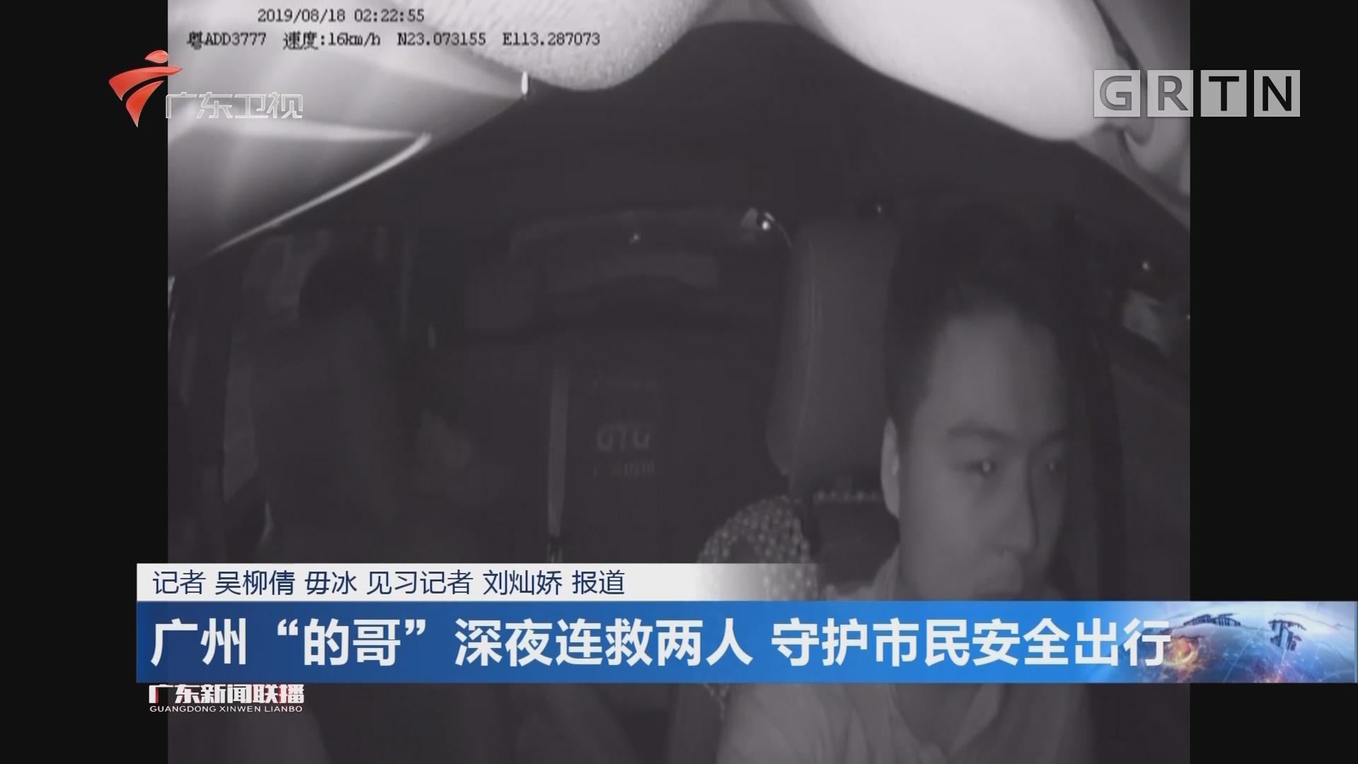 """广州""""的哥""""深夜连救两人 守护市民安全出行"""
