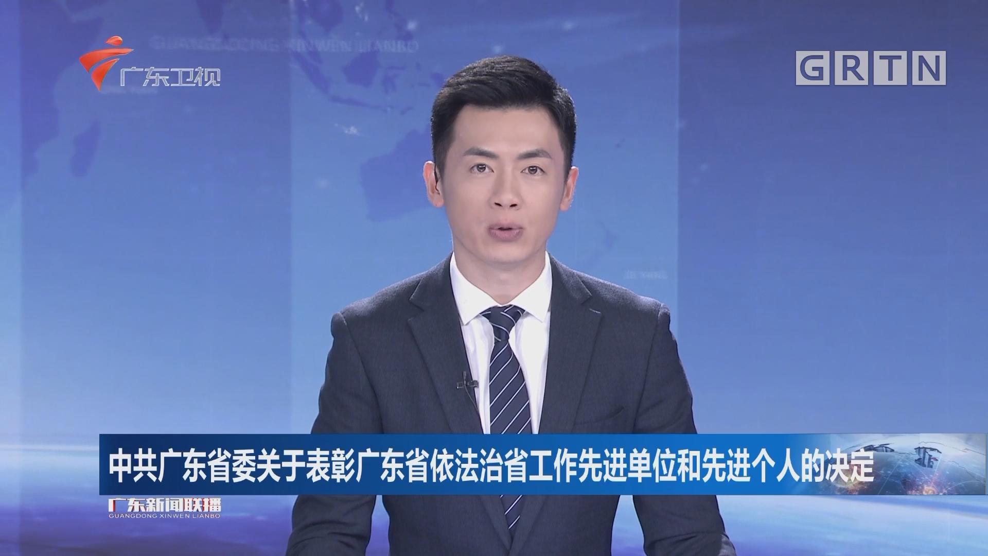 中共广东省委关于表彰广东省依法治省工作先进单位和先进个人的决定