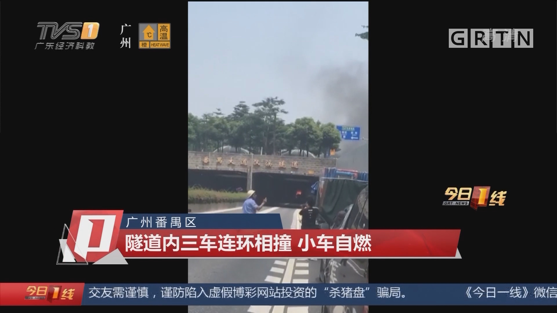广州番禺区:隧道内三车连环相撞 小车自燃