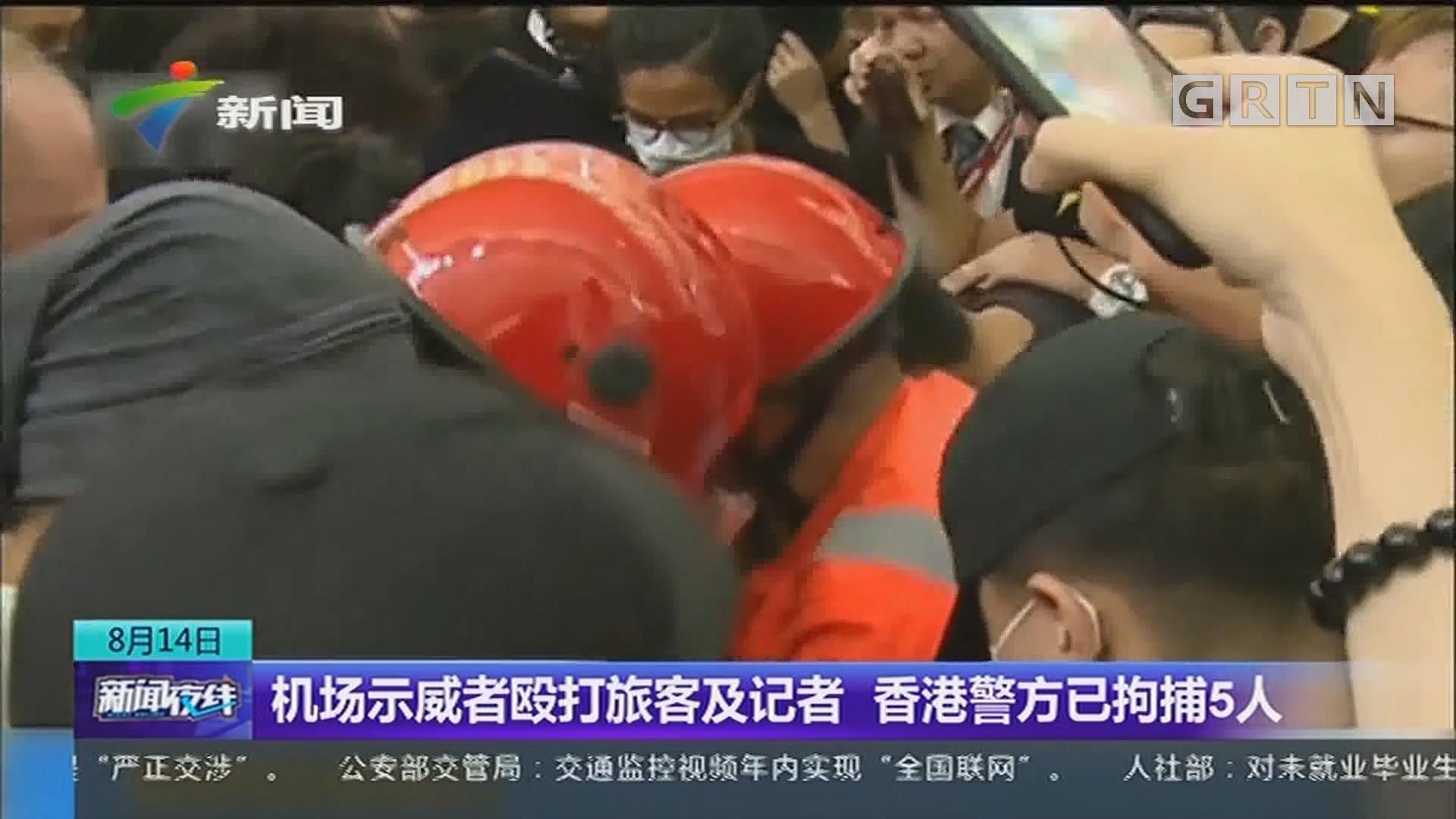 机场示威者殴打旅客及记者 香港警方已拘捕5人