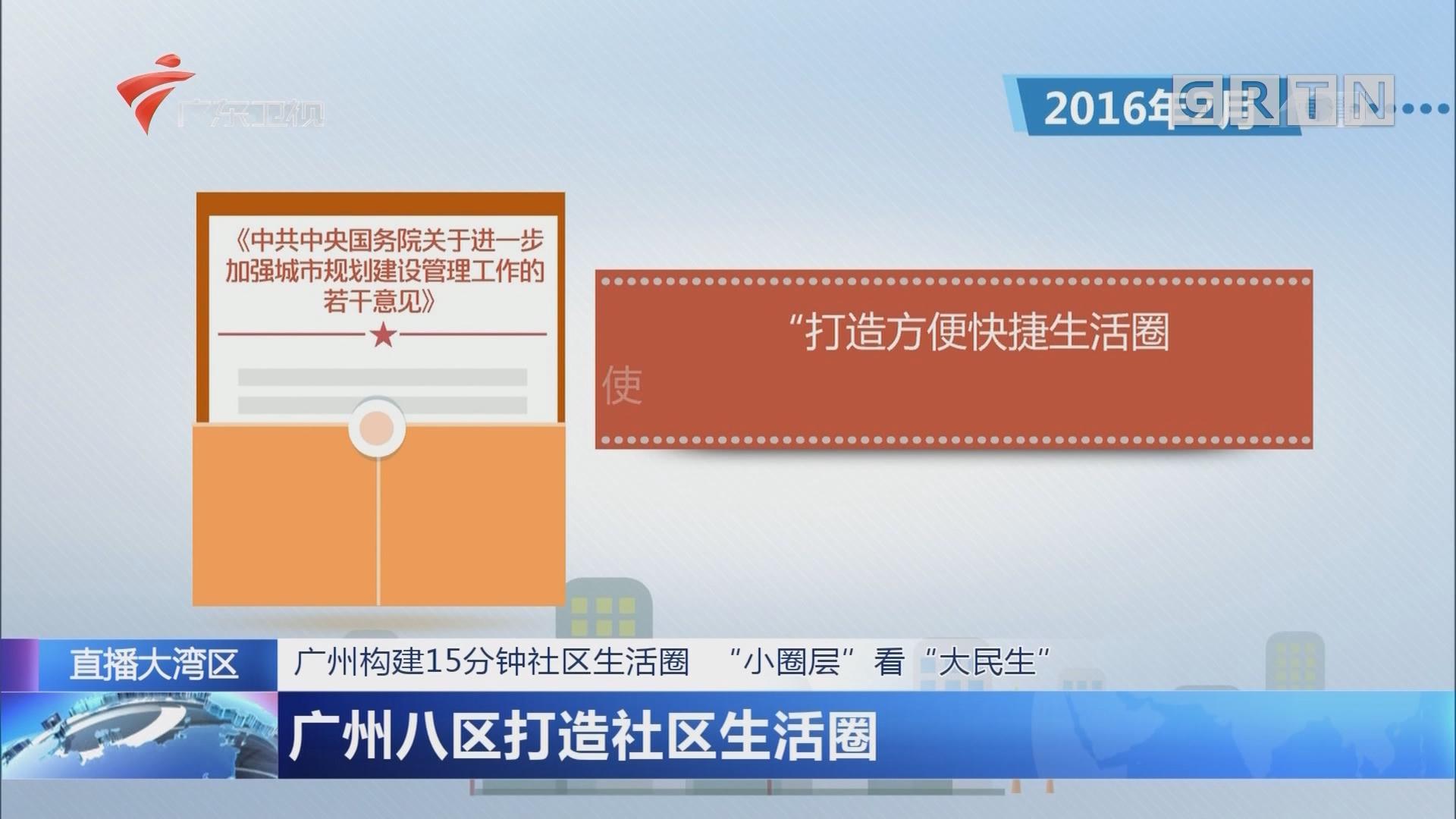 """广州构建15分钟社区生活圈 """"小圈层""""看""""大民生"""" 广州八区打造社区生活圈"""