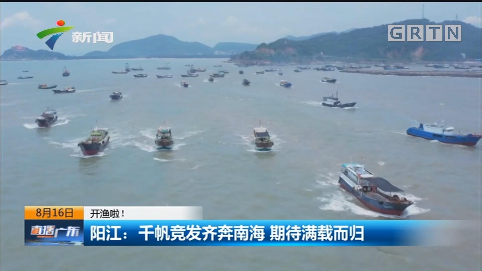 开渔啦!阳江:千帆竞发齐奔南海 期待满载而归