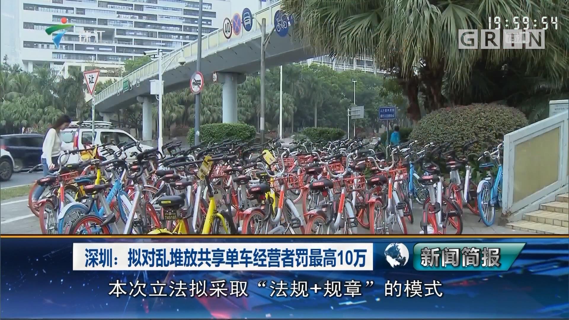 深圳:拟对乱堆放共享单车经营者罚最高10万