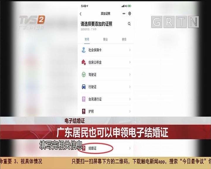 電子結婚證:廣東居民也可以申領電子結婚證