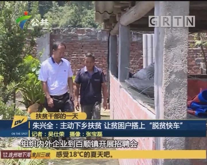 """朱興全:主動下鄉扶貧 讓貧困戶搭上""""脫貧快車"""""""