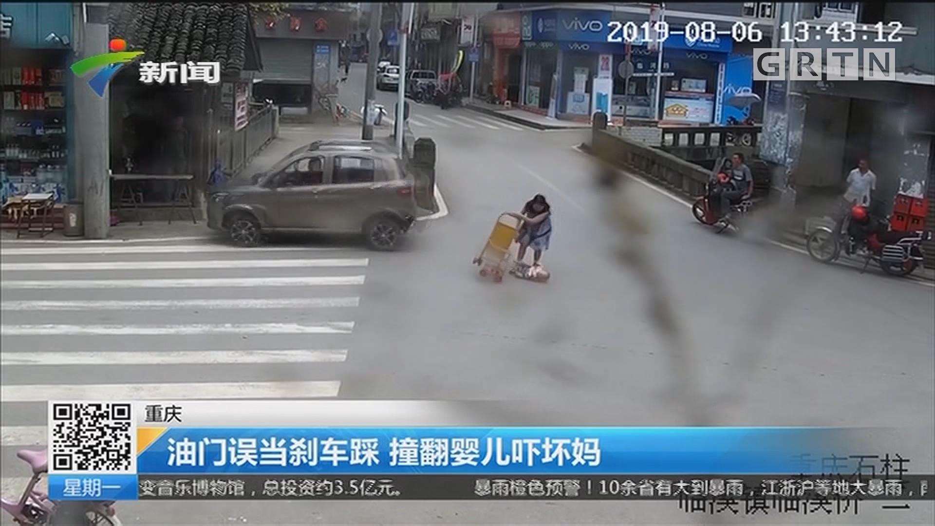 重庆:油门误当刹车踩 撞翻婴儿吓坏妈
