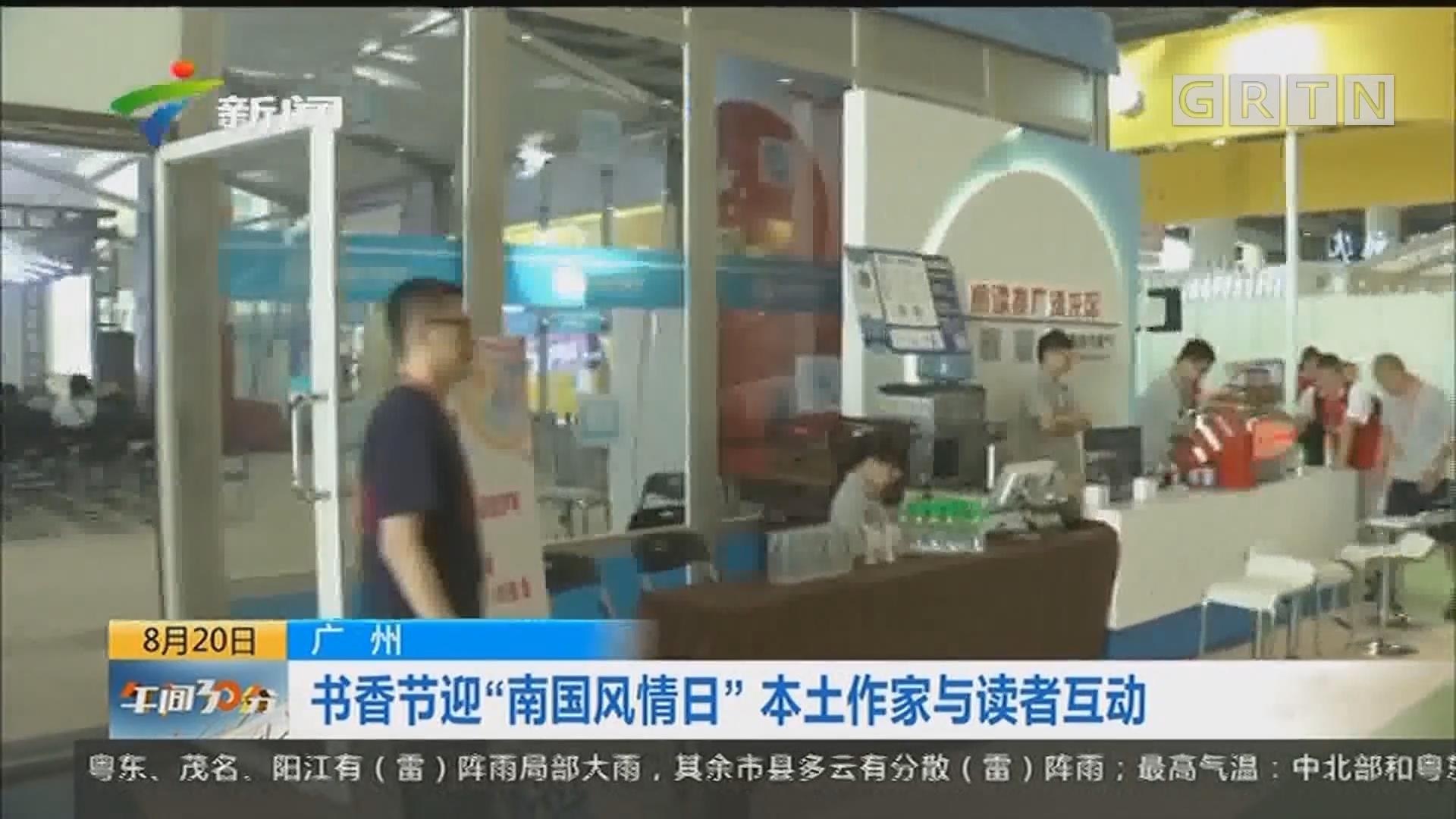 """广州:书香节迎""""南国风情日""""本土作家与读者互动"""