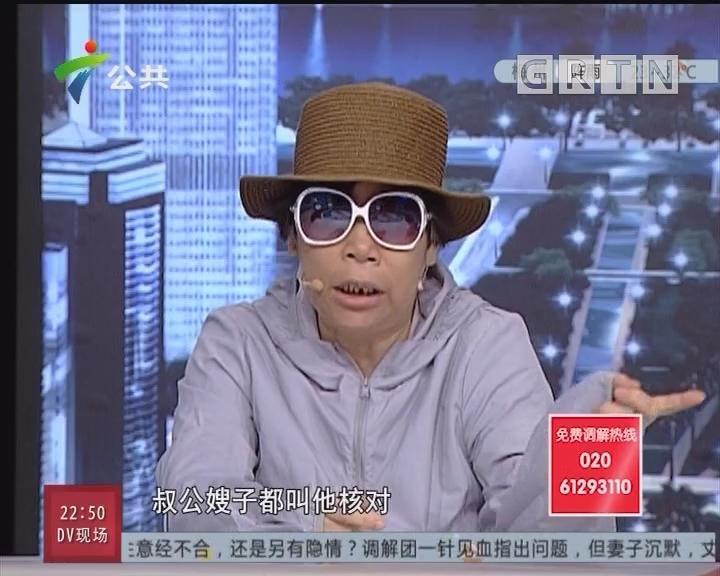 [2019-08-03]和事佬:我的陌路爱人(上)
