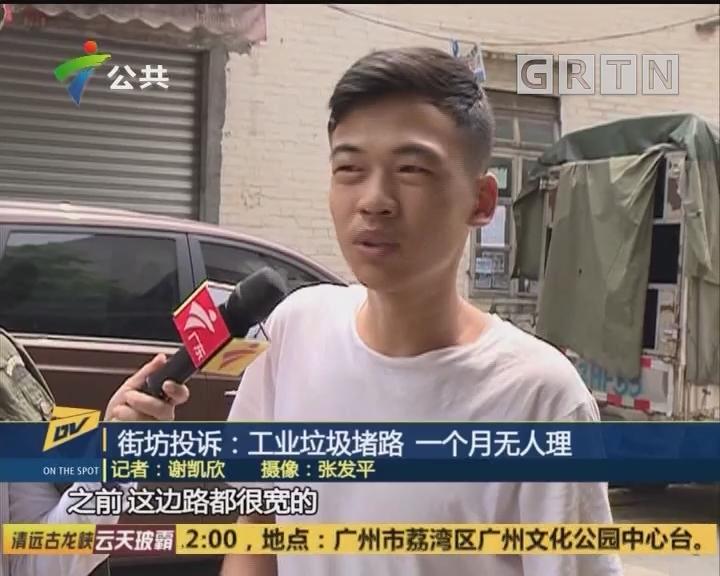 街坊投诉:工业垃圾堵路 一个月无人理